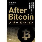 アフター・ビットコイン―仮想通貨とブロックチェーンの次なる覇者 [単行本]