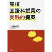 高校国語科授業の実践的提案 [単行本]