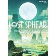 LOST SPHEAR 完全攻略ガイド+ビジュアルアート集 ~記憶が紡ぐ神話の書~ [単行本]