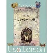 リサ・ラーソン展―北欧を愛するすべての人へ [単行本]