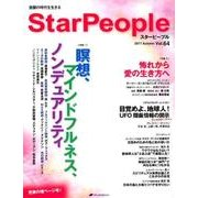 StarPeople Vol.64 [ムックその他]