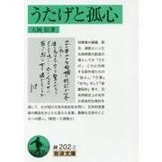 うたげと孤心(岩波文庫) [文庫]