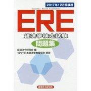 ERE(経済学検定試験)問題集〈2017年12月受験用〉 [単行本]
