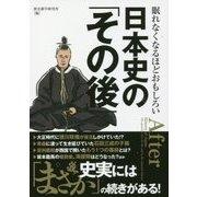 眠れなくなるほどおもしろい日本史の「その後」 [単行本]