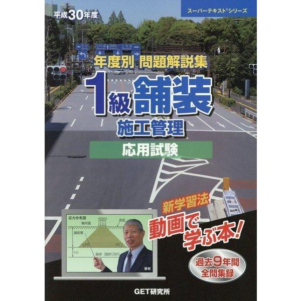 年度別問題解説集1級舗装施工管理応用試験〈平成30年度〉(スーパーテキストシリーズ) [単行本]