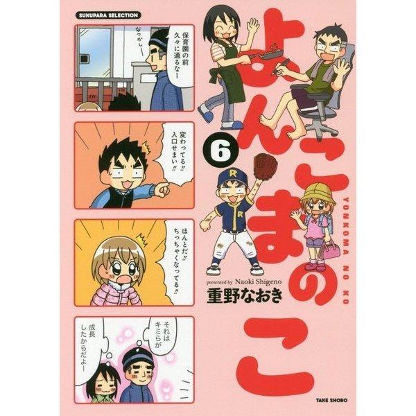 よんこまのこ〈6〉(SUKUPARA SELECTION) [コミック]