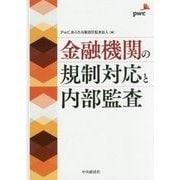 金融機関の規制対応と内部監査 [単行本]