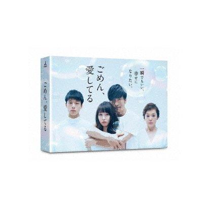 ごめん、愛してる Blu-rayBOX [Blu-ray Disc]