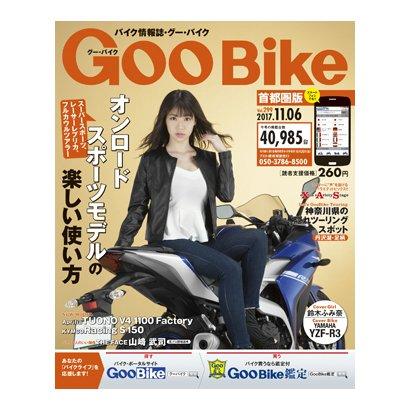 Goo Bike 首都圏版 2017年 11/6号 [雑誌]