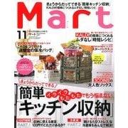Mart (マート) 2017年 11月号 [雑誌]