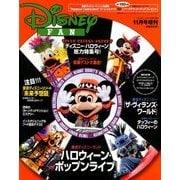 DisneyFan増刊 ハロウィーン大特集号 2017年 11月号 [雑誌]