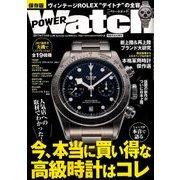 POWER Watch (パワーウォッチ) 2017年 11月号 [雑誌]