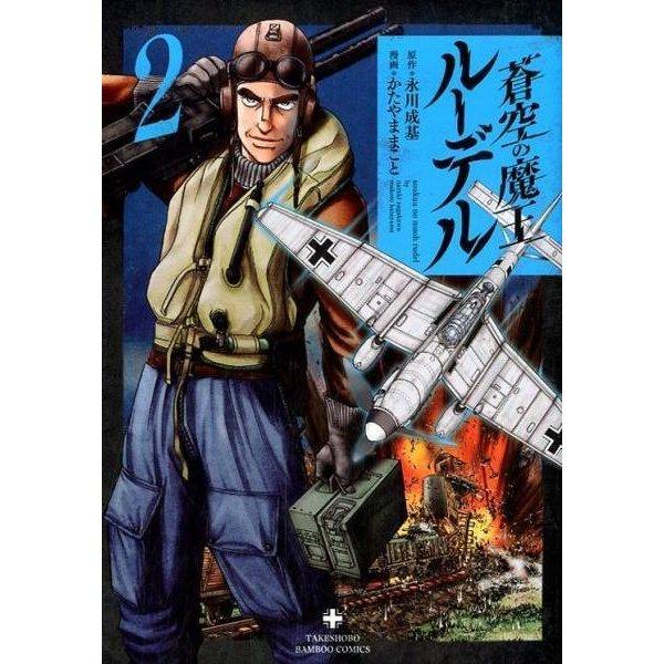 蒼空の魔王ルーデル 2(バンブー・コミックス) [コミック]