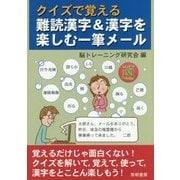 クイズで覚える難読漢字&漢字を楽しむ一筆メール [単行本]