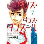 ダンス・ダンス・ダンスール<7>(ビッグ コミックス) [コミック]