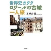 世界史オタクロワールの古城一人旅 [単行本]