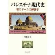 パレスチナ現代史―岩のドームの郵便学 [単行本]