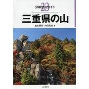 三重県の山(分県登山ガイド〈23〉) [全集叢書]