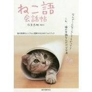 ねこ語会話帖―猫の言葉をシンプルに理解するためのフォトブック [単行本]