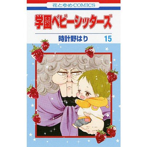 学園ベビーシッターズ 15(花とゆめCOMICS) [コミック]