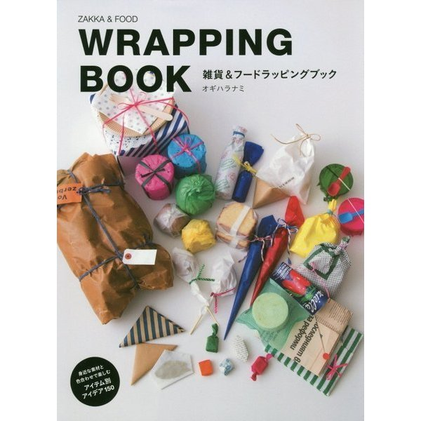 雑貨&フードラッピングブック―身近な素材と色合わせで楽しむアイテム別アイデア150 [単行本]