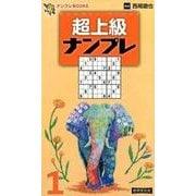 超上級ナンプレ 1(ナンプレBOOKS) [単行本]