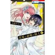 花嫁と祓魔の騎士 4(花とゆめCOMICS) [コミック]