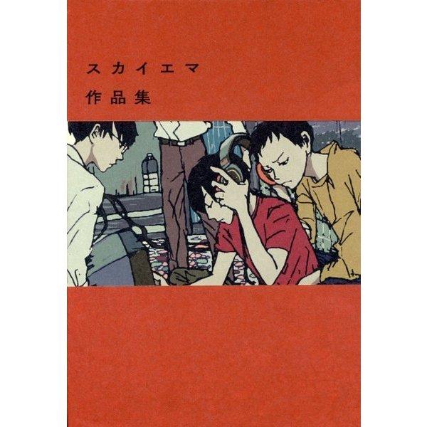スカイエマ作品集 [単行本]