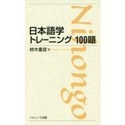 日本語学トレーニング100題 [単行本]