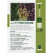 最新農業技術 野菜〈vol.10〉特集 イタリア野菜の生理と栽培 [全集叢書]