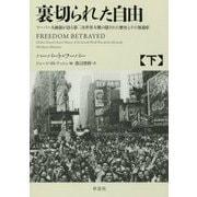裏切られた自由〈下〉フーバー大統領が語る第二次世界大戦の隠された歴史とその後遺症 [単行本]