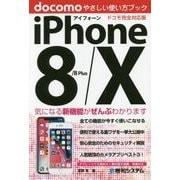 iPhone8/8Plus/10 やさしい使い方ブック ドコモ完全対応版 [単行本]