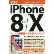 iPhone8/8Plus/10 やさしい使い方ブック au完全対応版 [単行本]