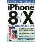 iPhone8/8Plus/10 やさしい使い方ブック ソフトバンク完全対応版 [単行本]