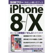 iPhone8/8Plus/10 やさしい使い方ブック SIMフリー完全対応版 [単行本]