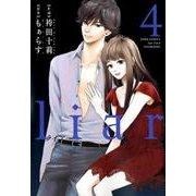 liar 4(ジュールコミックス) [コミック]