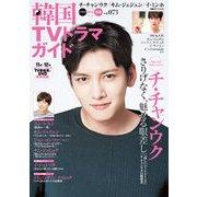 韓国TVドラマガイド vol.73(双葉社スーパームック) [ムックその他]