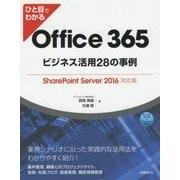 ひと目でわかるOffice 365ビジネス活用28の事例―SharePoint Server 2016対応版 [単行本]