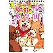 織田シナモン信長 4(ゼノンコミックス) [コミック]
