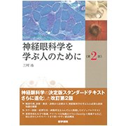 神経眼科学を学ぶ人のために 第2版 [単行本]