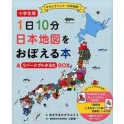 1日10分日本地図をおぼえる本&リバーシブルかるたBOX 小 [絵本]