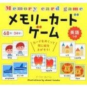 メモリーカードゲーム-英語つき [絵本]