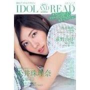 IDOL AND READ 12-読むアイドルマガジン [単行本]