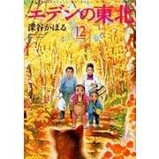 エデンの東北 12 (バンブーコミックス) [コミック]