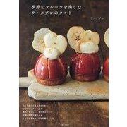 季節のフルーツを楽しむラ・メゾンのタルト [単行本]