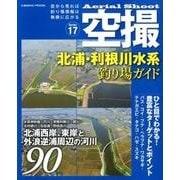 空撮 北浦・利根川水系釣り場ガイド: コスミックムック [ムック・その他]