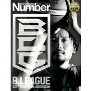 Number PLUS B.LEAGUE 2017-18 OFFICIAL GUIDEBOOK (Sports Graphic Number PLUS(スポーツ・グラフィック ナンバープラス)) [ムック・その他]