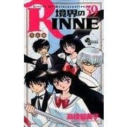 境界のRINNE 39 (少年サンデーコミックス) [コミック]