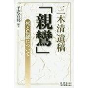 三木清遺稿「親鸞」-死と伝統について [単行本]