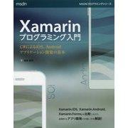 Xamarinプログラミング入門-C#によるiOS、Androidアプリケーション開発の基本 [単行本]